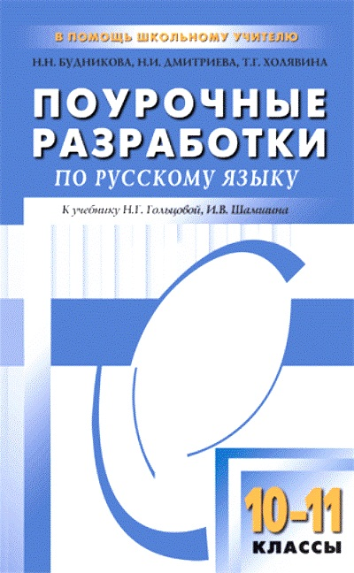 Русский язык. 10-11 кл.: Поурочные разработки к учеб. Гольцовой Н.Г.