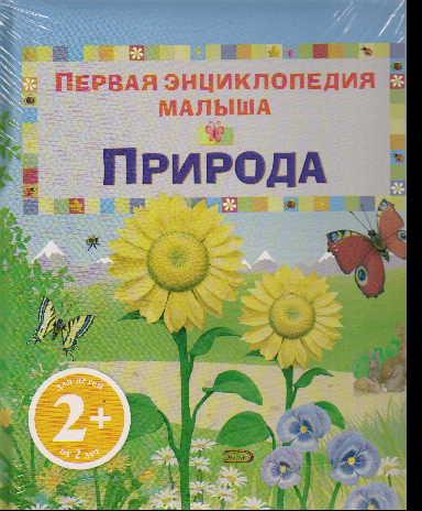 Природа: Для детей от 2 лет