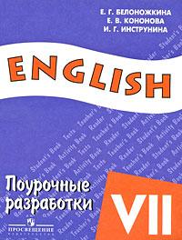 Английский язык. 7 кл.: Поурочные разработки: Пособие для учителя /углубл./