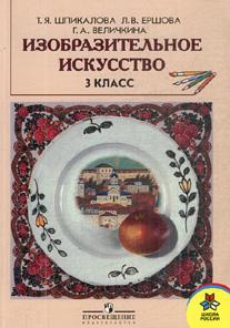 Изобразительное искусство. 3 кл.: Учебник
