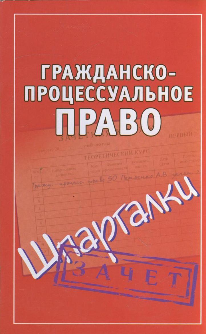 Гражданско-процессуальное право: Шпаргалки