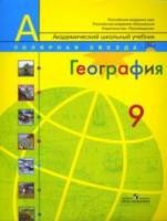 География. Россия. 9 кл.: Учебник /+672299/