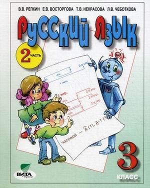 Русский язык. 3 кл.: В 2 ч. Ч. 2: Учебник. Базовый и профильный уровни
