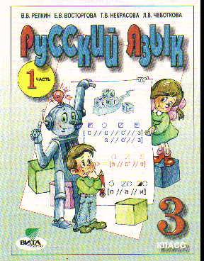 Русский язык. 3 кл.: В 2 ч. Ч. 1: Учебник