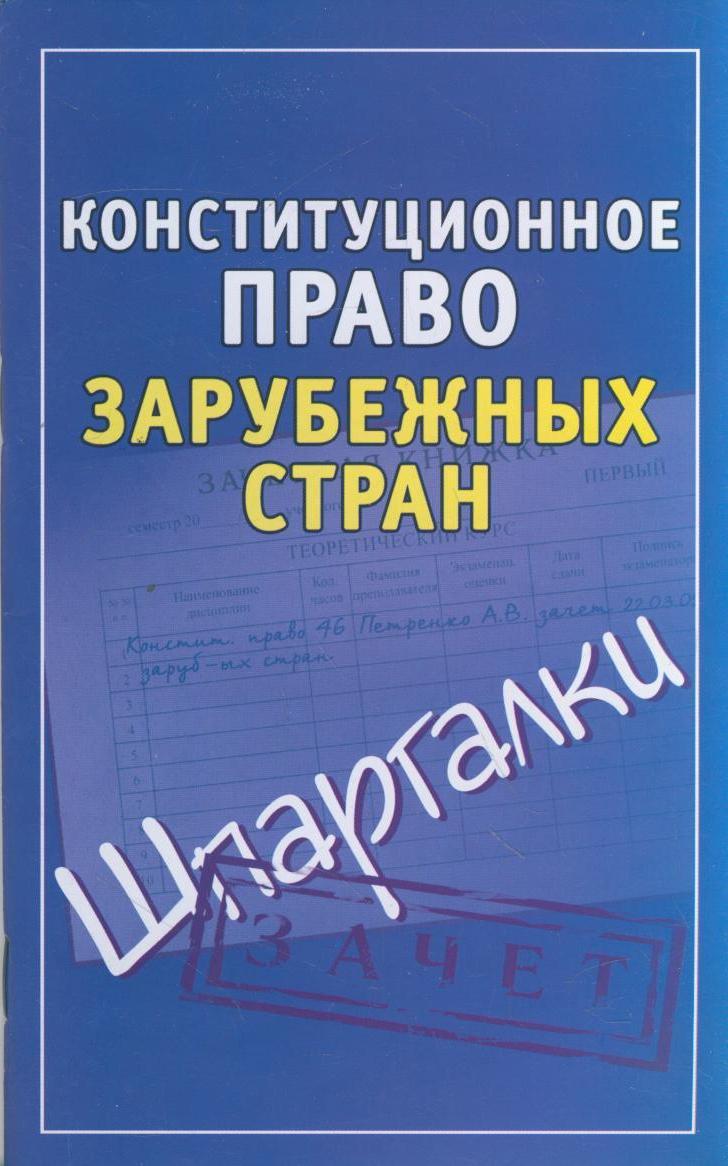 Конституционное право зарубежных стран: Шпаргалки