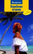 Путеводитель. Карибские острова. С мини-путеводителем