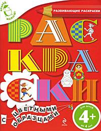 Раскраски с цветными образцами: Для детей от 4 лет