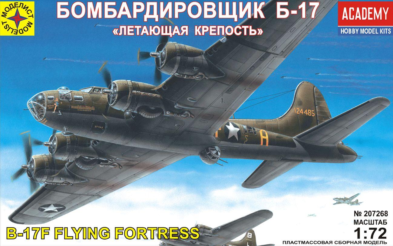 Сборная модель Бомбардировщик Б-17 Летающая крепость 1/72