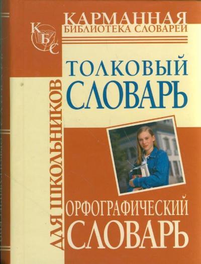 Толковый словарь русского языка для школьников. Орфографический словарь рус