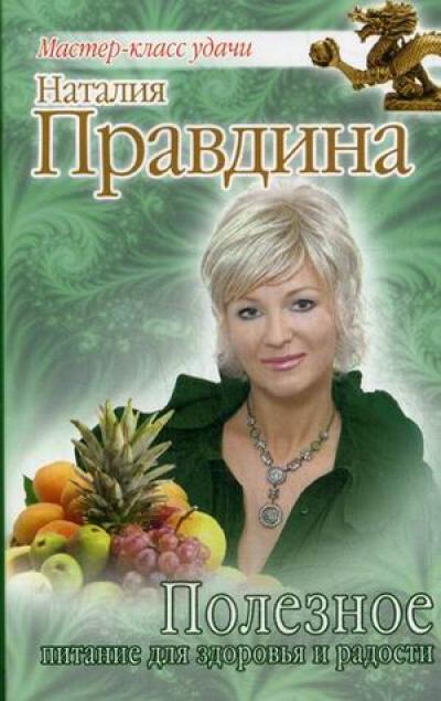 Полезное питание для здоровья и красоты