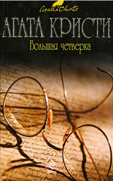 Большая четверка: Детективный роман