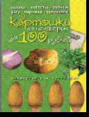 Блюда из картошки на четверых за 100 рублей
