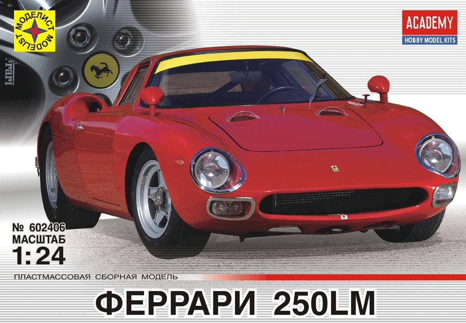 Сборная модель Автомобиль Феррари 250LM