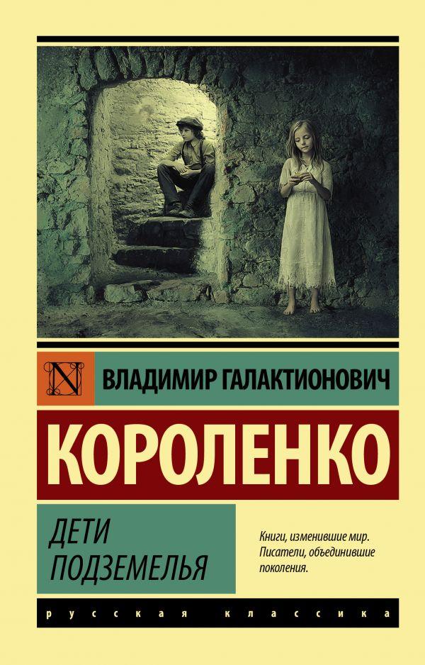 Дети подземелья: Сборник