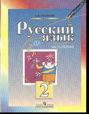 Русский язык. 2 кл.: Учебник: В 2 ч. /+611371/