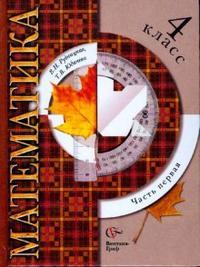 Математика. 4 кл.: Учебник: В 2 ч. Ч.1