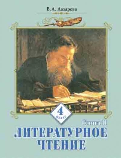 Литературное чтение. 4 кл.: Учебник: В 2 ч. Ч. 2