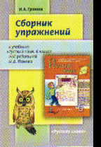 Русский язык. 6 кл.: Сборник упражнений