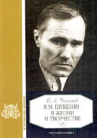 В.М. Шукшин в жизни и творчестве: Учеб. пособие для школ, гимназий, лицеев