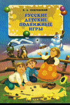Русские детские подвижные игры