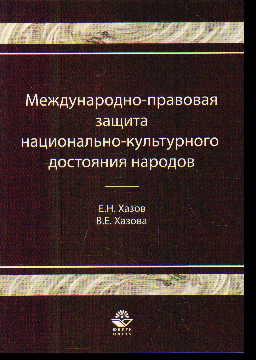 Международно-правовая защита национально-культурного достояния народов