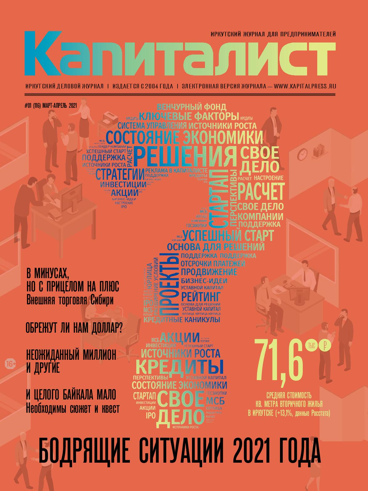 Журнал Капиталист №01 (106) ФЕВРАЛЬ-МАРТ 2019