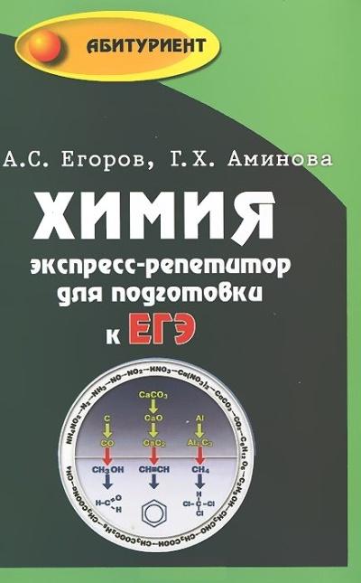 Химия: Экспресс-репетитор для подготовки к ЕГЭ
