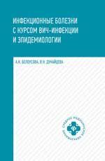 Инфекционные болезни с курсом ВИЧ-инфекции и эпидемиологии: Учебник