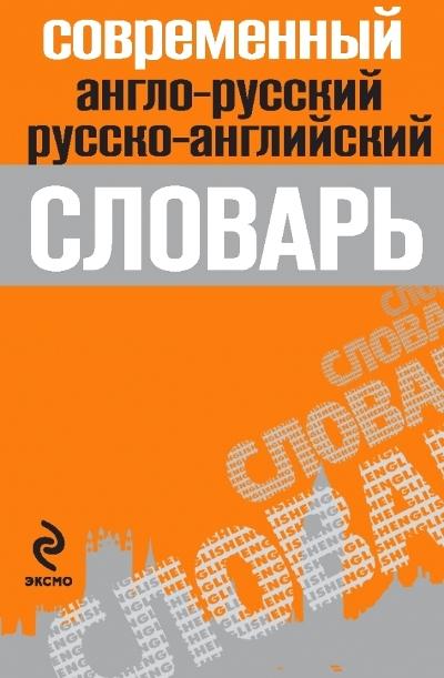 Современный англо-русский и русско-английский словарь