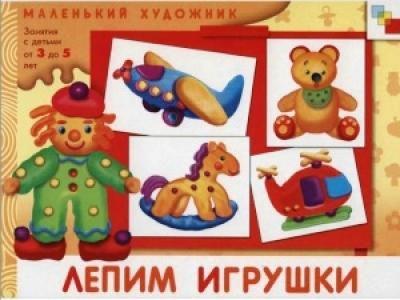 Лепим игрушки. 3-5 лет. Занятия с детьми от 3 до 5 лет