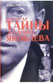 Питерские тайны Владимира Яковлева