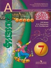 Физика. 7 кл.: Учебник
