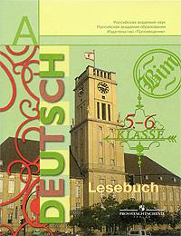 Немецкий язык. 5-6 кл.: Книга для чтения /+709168/