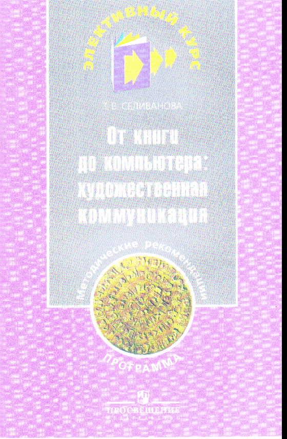 От книга до компьютера: художественная коммуникация: Программа. Метод рек.