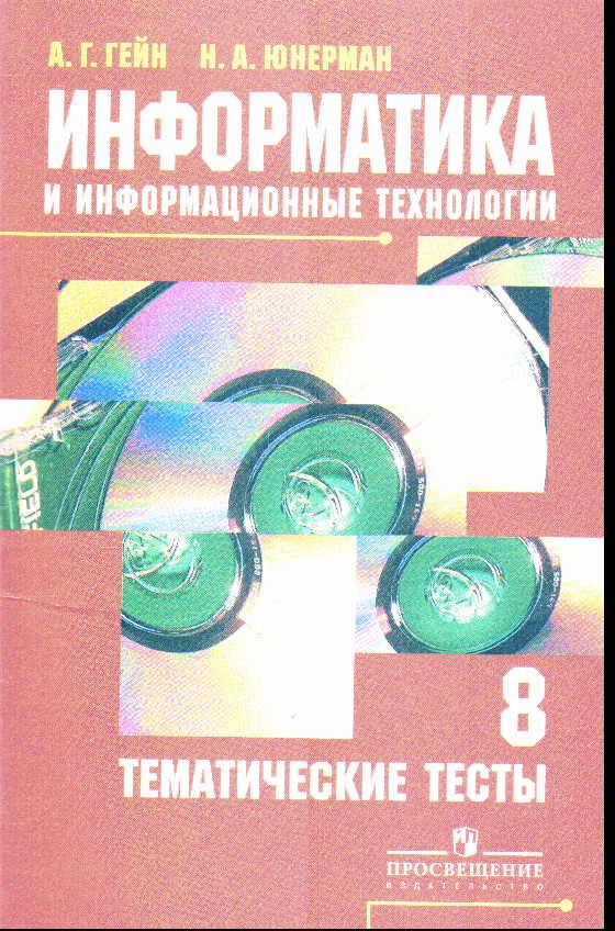 Информатика и информационные технологии. 8 кл.: Тематич.тесты