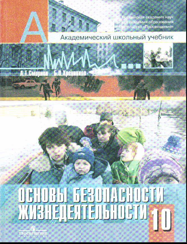 ОБЖ. 10 кл.: Учебник: Базовый и профильный уровни