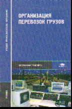 Организация перевозок грузов: Учебник для студ. СПО