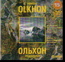 DVD Ольхон видеофильм (№15)  33% НЕ ДЕЙСТВУЕТ!