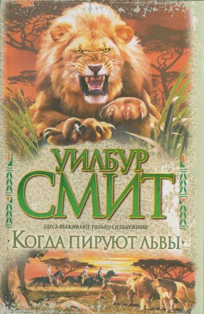 Когда пируют львы: Роман