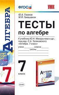 Алгебра. 7 кл.: Тесты к учебнику Макарычева Ю.Н. ФГОС