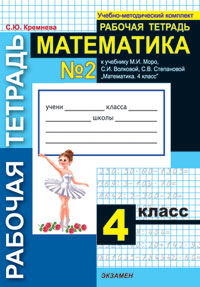 Математика. 4 кл.: Рабочая тетрадь № 2 к учеб. Моро М.И.