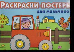 Раскраска Раскраски-постеры для мальчиков: Для детей от 5 лет