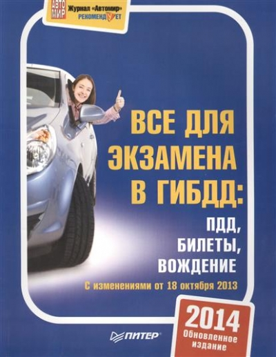 3 в 1. Все для экзамена в ГИБДД: ПДД, билеты, вождение. Обновлен. изд-е