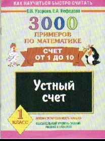 3000 примеров по математике. 1 кл.: Счет от 1 до 10. Устный счет
