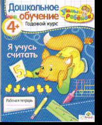 Я учусь считать: Дошкольное обучение. Годовой курс для детей от четырех лет