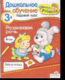 Развиваем речь: Дошкольное обучение. Годовой курс для детей от 3 лет и стар