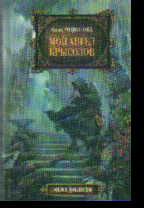 Мой ангел Крысолов: Фантастический роман