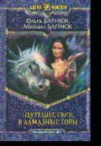 Путешествие в Алмазные горы: Фантастический роман