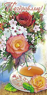 Открытка 0150.221 Поздравляю! евро, конгрев, глитер, букет, чашка с чаем