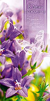 Открытка 0160.664 В День рождения! евро, конгрев, глитер, фиолет. цветки